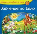 Приказки любими в рими: Зайченцето бяло (ISBN: 9786191510795)