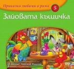Приказки любими в рими: Зайовата къщичка (ISBN: 9786191510788)