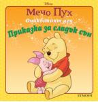 Очакваният ден - Мечо Пух (ISBN: 9789542708810)
