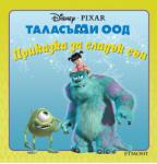 Таласъми ООД (ISBN: 9789542708902)