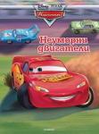 Неуморни двигатели - Рисувателна книжка (ISBN: 9789542708858)