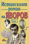 Истинският роман на Яворов 1 (ISBN: 9789549983982)