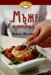 Мъже в кухнята (ISBN: 9789546721693)