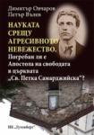 """Науката срещу агресивното невежество. Погребан ли е Апостола на свободата в църквата """"Св. Петка Самарджийска""""? (ISBN: 9789546171399)"""