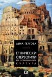 Етнически стереотипи във всекидневната култура (ISBN: 9789543261710)