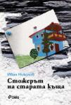 Стожерът на старата къща (ISBN: 9789542812173)