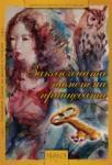 Заключената памет на принцесата (ISBN: 9786197046014)