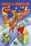 Коледна книжка за оцветяване: У дома (ISBN: 9789546574244)
