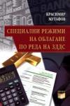 Специални режими на облагане по реда на ЗДДС (ISBN: 9786191630127)