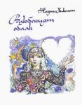 Влюбеният облак (ISBN: 9789546171351)