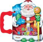 Коледа в гората (ISBN: 9789543612345)