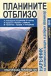 Планините отблизо (ISBN: 9789549220643)
