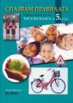 Спазвам правилата: Учебно помагало за часа на класа за 5. клас (ISBN: 9789543203895)