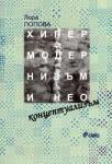 Хипермодернизъм и неоконцептуализъм (ISBN: 9789542810810)