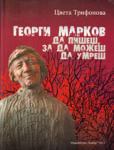 Георги Марков. Да пишеш, за да можеш да умреш (ISBN: 9789544007485)