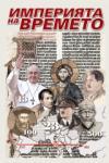 Империята на времето (ISBN: 9789549244571)