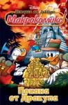 21/2012: Покана от Дракула (ISBN: 9771314045063)