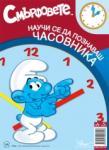 Научи се да познаваш часовника (ISBN: 9789542908296)