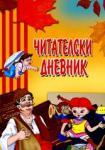 Читателски дневник (ISBN: 9789549701692)