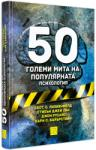 50 големи мита на популярната психология (ISBN: 9786191520657)
