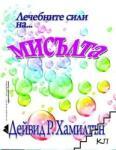 Лечебните сили на. . . мисълта (ISBN: 9789548055789)