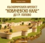 Късноримската крепост (ISBN: 9789545798665)