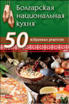 Болгарская национальная кухня (ISBN: 9789546858979)