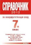 Справочник за кандидатстващи след 7. клас, 2012 г. (ISBN: 9789547452183)