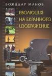 Еволюция на екранното изображение (ISBN: 9789543830572)