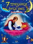 7 приказки за лека нощ: Спящата красавица (ISBN: 9789546600875)
