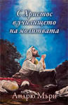 С Христос в училището на молитвата (ISBN: 9789544073657)