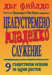 Целеустремено младежко служение (ISBN: 9789544073633)