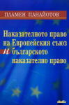Наказателното право на Европейския съюз и българското наказателно право (ISBN: 9789547307605)