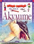 Акулите (ISBN: 9789543080458)