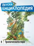 Тропическата гора (ISBN: 9789543080434)