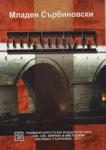 Шашма (ISBN: 9789545247828)