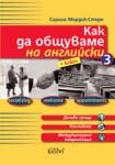 Как да общуваме на английски 3 + ключ (ISBN: 9789545299322)