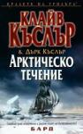 Арктическо течение (ISBN: 9789546552754)