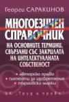 Многоезичен справочник на основни термини, свързани със закрилата на интелектуалната собственост (ISBN: 9789546081841)