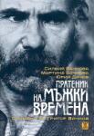 """Пратеник на мъжки времена. Спомени за Григор Вачков + DVD филм """"Ние, духовата музика (ISBN: 9789544917951)"""