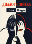 Диалог с мрака (ISBN: 9789545782824)