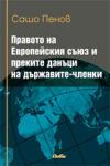 Правото на Европейския съюз и преките данъци на държавите-членки (ISBN: 9789547307490)