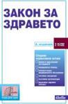 Закон за здравето (ISBN: 9789547307056)