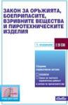 Закон за оръжията, боеприпасите, взривните вещества и пиротехническите изделия (ISBN: 9789547307384)