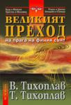 Великият преход (ISBN: 9789548477376)