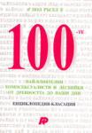 100-те най-влиятелни хомосексуалисти и лесбийки от древността до наши дни (ISBN: 9789548102148)
