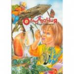 Обърквация (ISBN: 9789544910525)