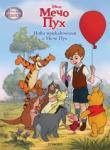 Нови приключения с Мечо Пух (ISBN: 9789542706625)