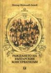 Раждането на българския консерватизъм (ISBN: 9789543261376)