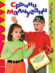 """Сръчни малчугани Учебно помагало по образователно направление """"Конструктивно-технически и битови дейности (ISBN: 9789541803585)"""